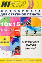 Фотобумага Hi-Image Paper Сатин 10х15